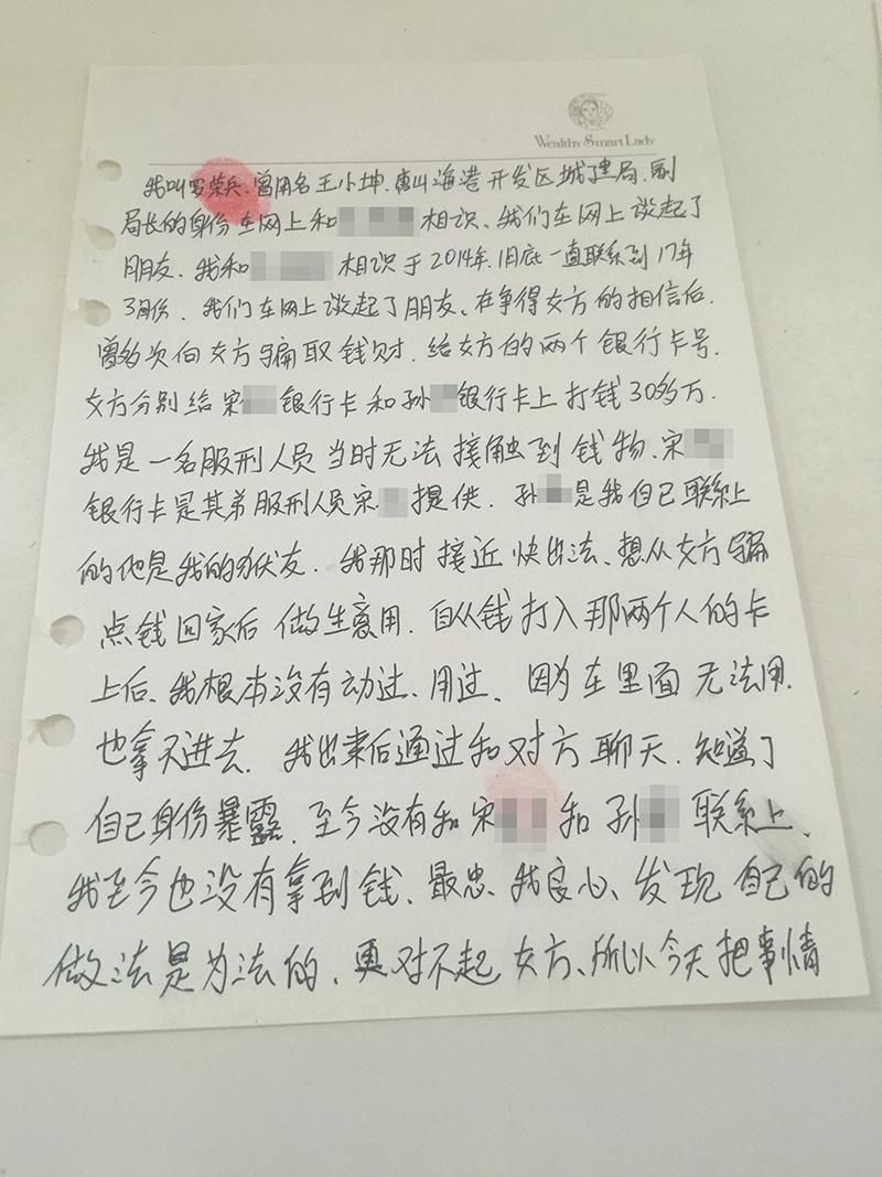 """罪犯狱中""""网恋""""三年诈骗数十万,受害人追问狱方责任"""