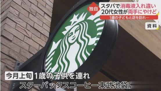 星巴克店内洗手液竟灼伤女性皮肤,消毒液安全引发日本社会关注
