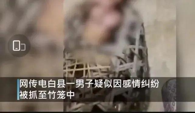 """男子被""""浸猪笼""""?!视频曝光"""