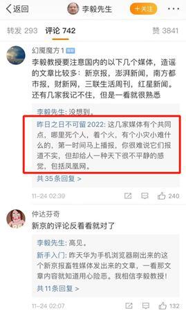 """""""死4千=没死人""""?旅美学者李毅矛头对准新京报"""