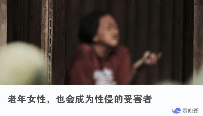 弱势女性的性尊严:我,72岁植物人,被78岁老汉性侵