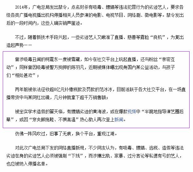 """官媒点名批""""劣迹艺人"""":黄海波范冰冰等上榜"""