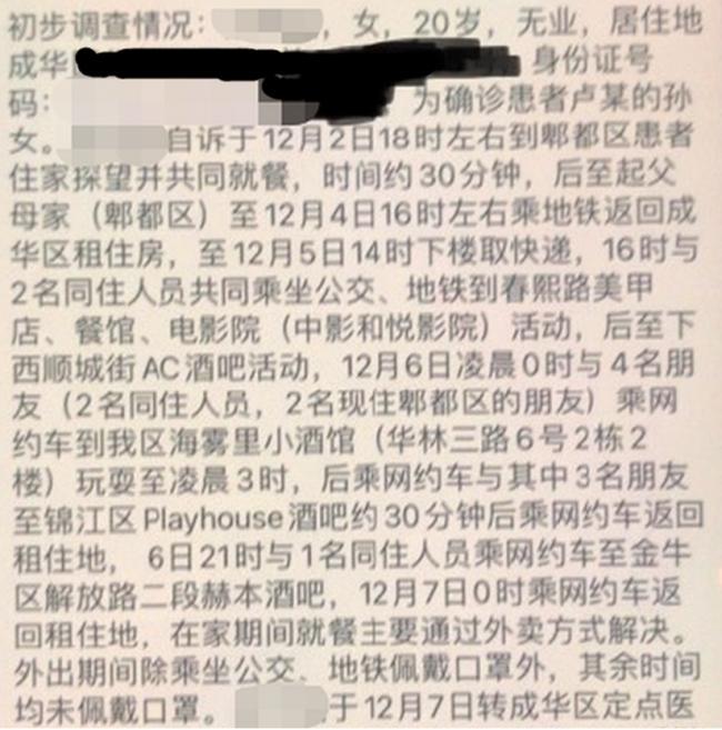 """成都""""女毒王""""爆火网络 夜生活丰富遭谩骂"""