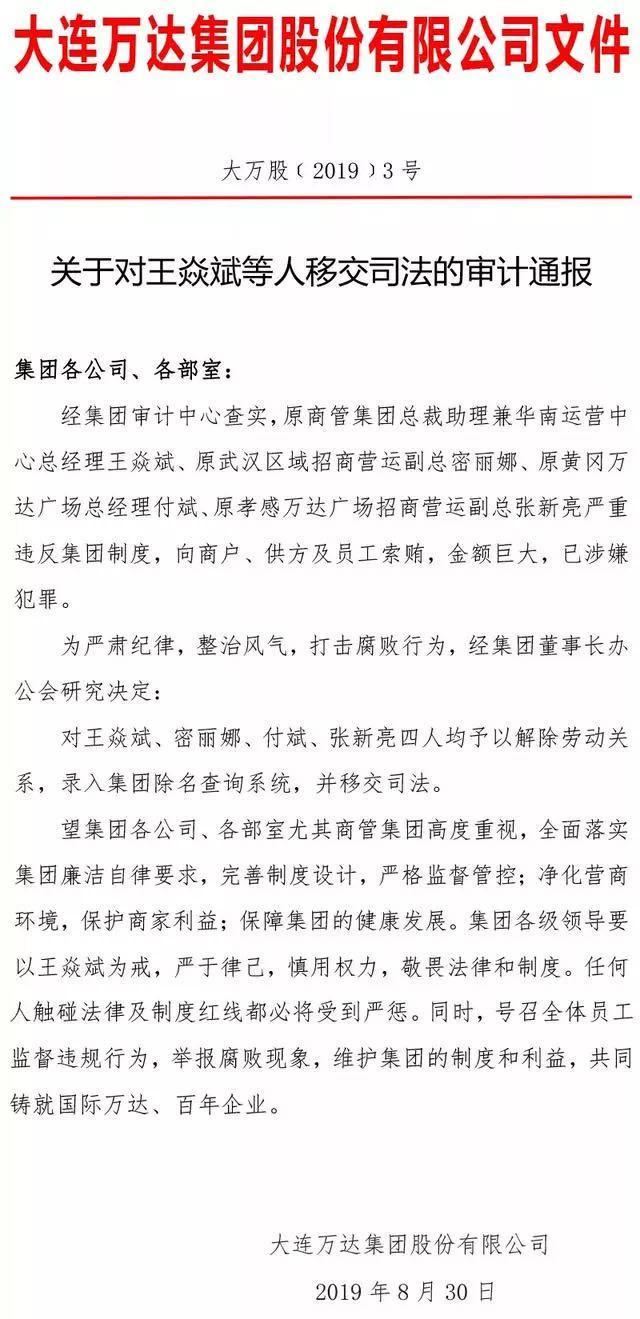 万达贪腐风波:王健林手下老将被警方带走