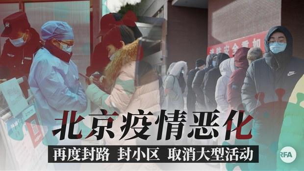 北京疫情恶化:再度封路、封小区、取消大型活动…
