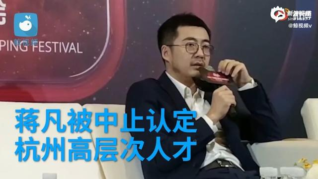 """网络热议的阿里巴巴蒋凡 被中止认定""""高层次人才"""""""
