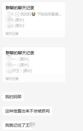 中国娱乐圈出大事了!明星的素颜健康码照片被批量贱卖