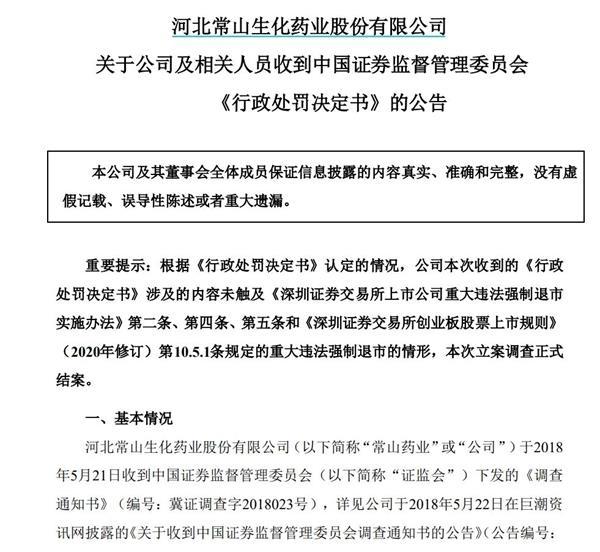 """刷屏!不许乱说""""中国有1.4亿阳痿患者!"""""""
