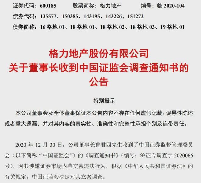 """格力地产董事长涉内幕交易!曾因""""免税概念""""8 连板"""