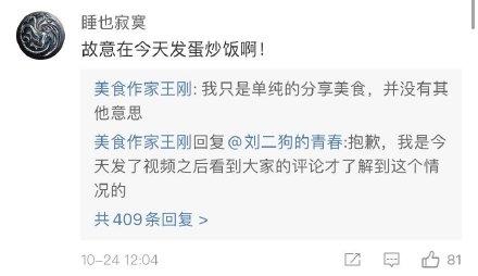 许多小粉红在王刚微博上指控他辱华图:翻摄自微博