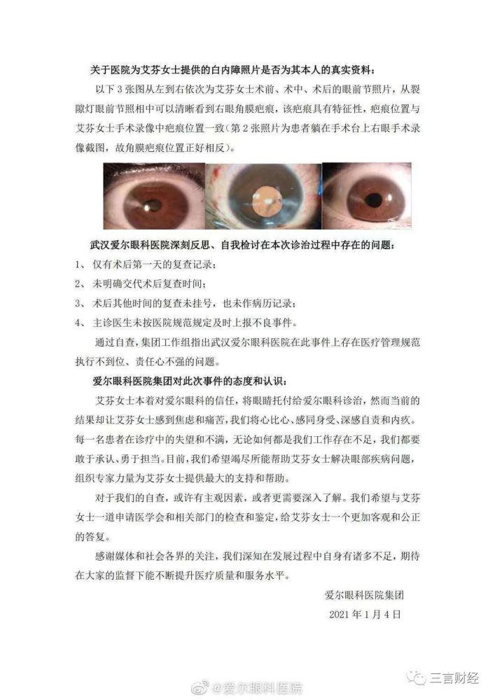 爱尔眼科:多次致患者失明,一年收入近100亿