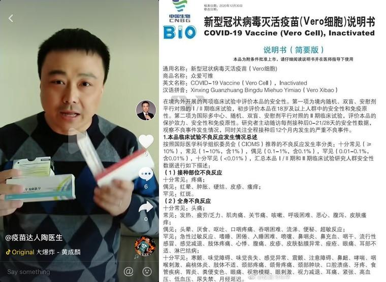 中国疫苗副作用多达73种 专家惊呼