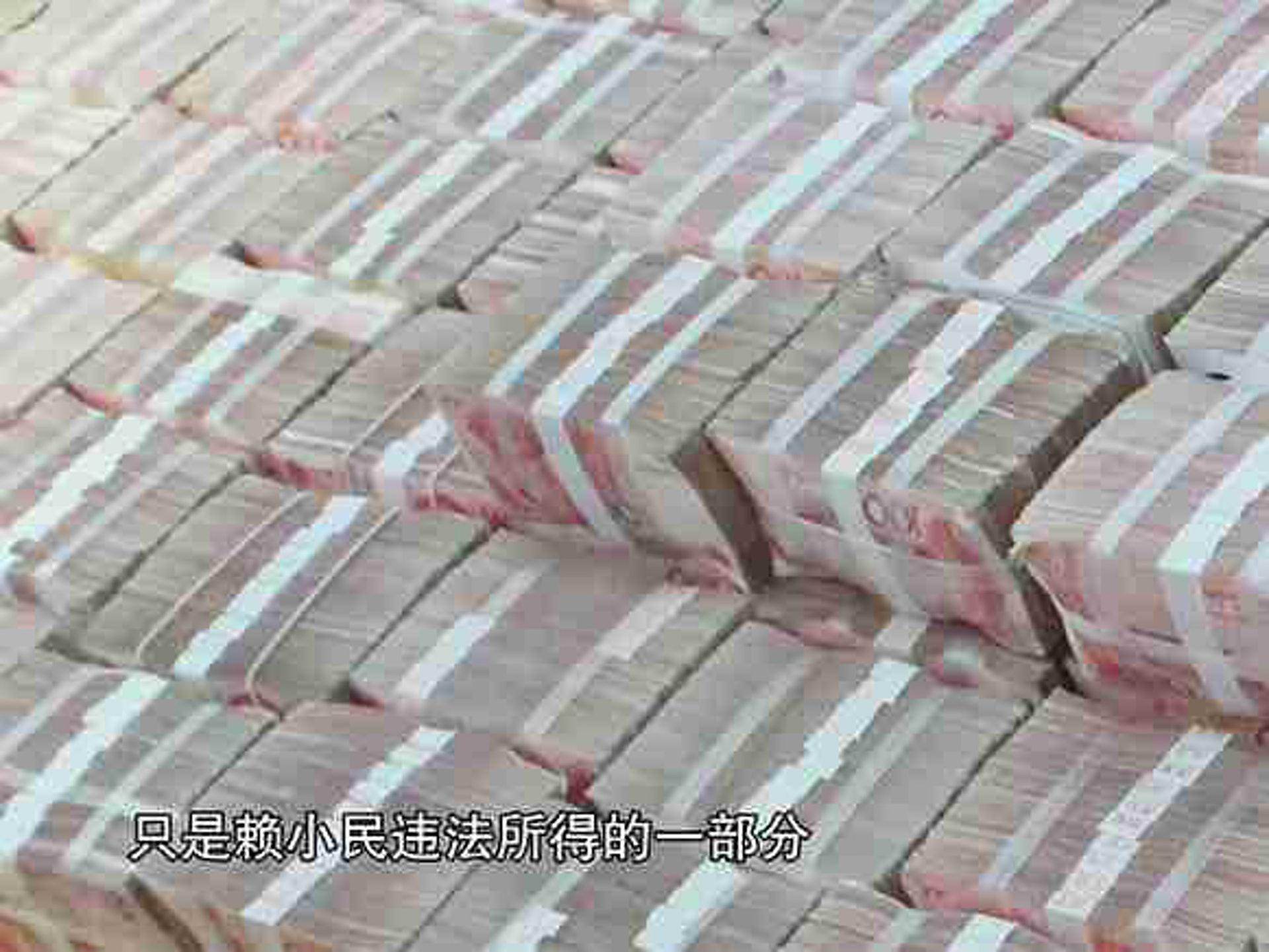 """赖小民判死刑:""""超市""""藏2亿现金 拥情妇破一百…"""