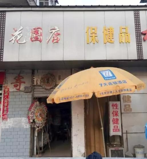 一家店 满足武汉人从早到晚 从生到死的各种需求