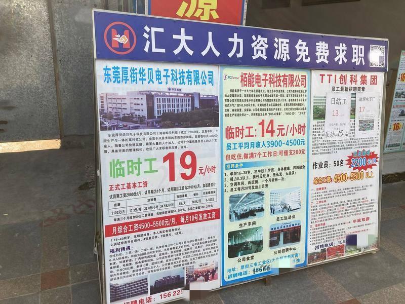 2020年年底,在东莞工业区周边的招工告示
