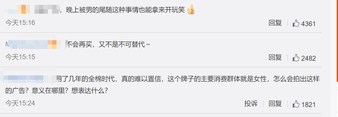 涉嫌侮辱女性!一个广告惹怒中国网民 商家道歉