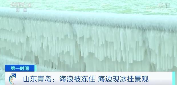 海浪被冻住了!网友:来时候好好的 结果回不去了