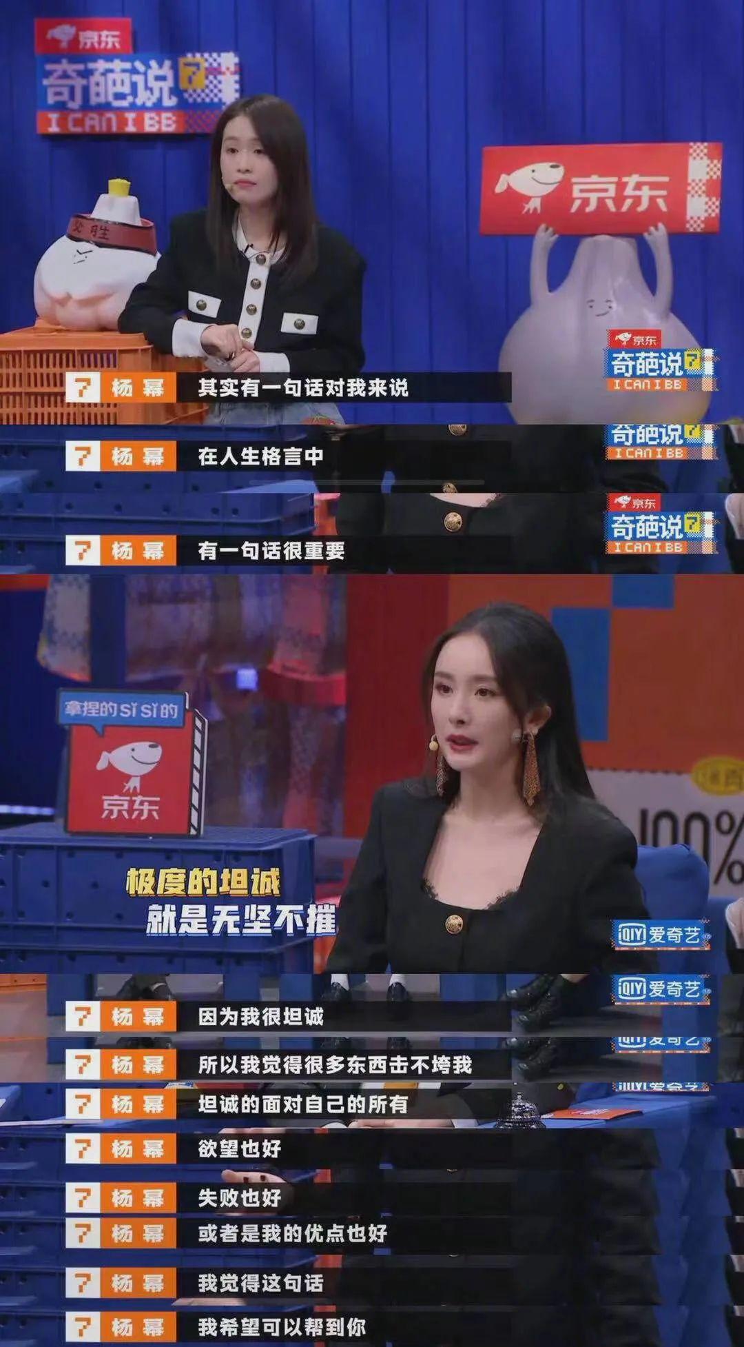 """杨幂为什么能在娱乐圈长""""胜""""不衰?蔡康永的评价值得参考"""