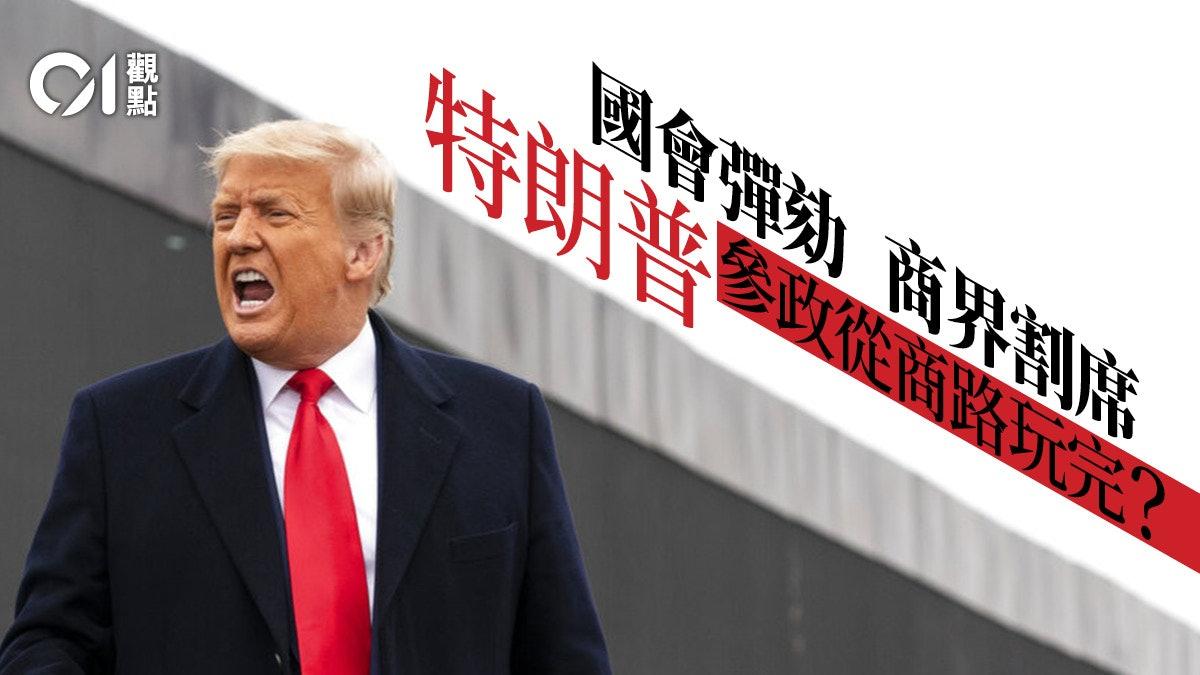 政商界全方位封杀特朗普 弹劾无改美国乱局