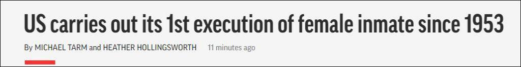 美国那个70年唯一女死囚 被处决了 临终只说了一个字