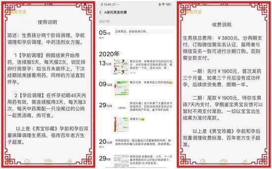 """中国网购惊现""""转胎药"""":包生儿子,不准全额退"""