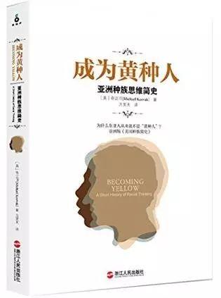 """为何华人不在乎""""政治正确"""":华人的种族观念与族群认同"""