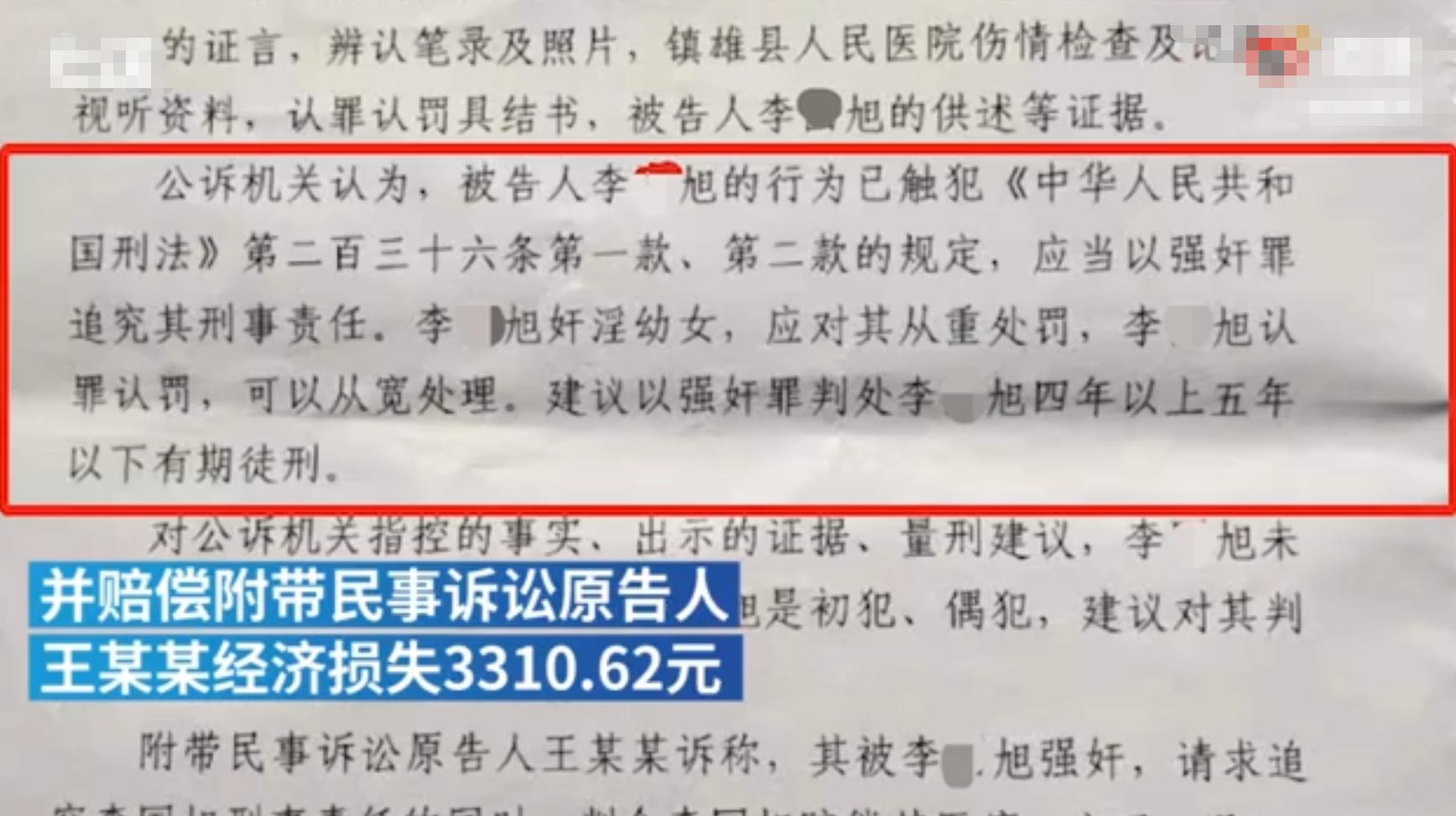男子公厕强奸5岁侄女,一审获刑5年判赔3310元