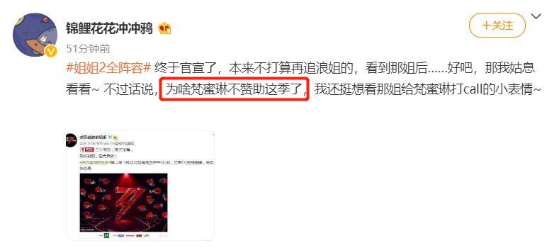 """""""浪姐2""""冲热搜:金主爸砸4.3亿 她参加引骂声一片"""