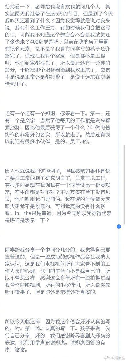 网曝郑爽退圈录音 : 我没演技 不知这是不是最后舞台