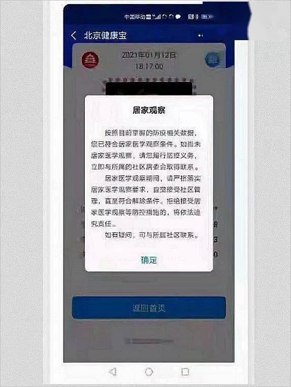 中国防疫的真实缩影 亲历者自述:大疫期间进京记