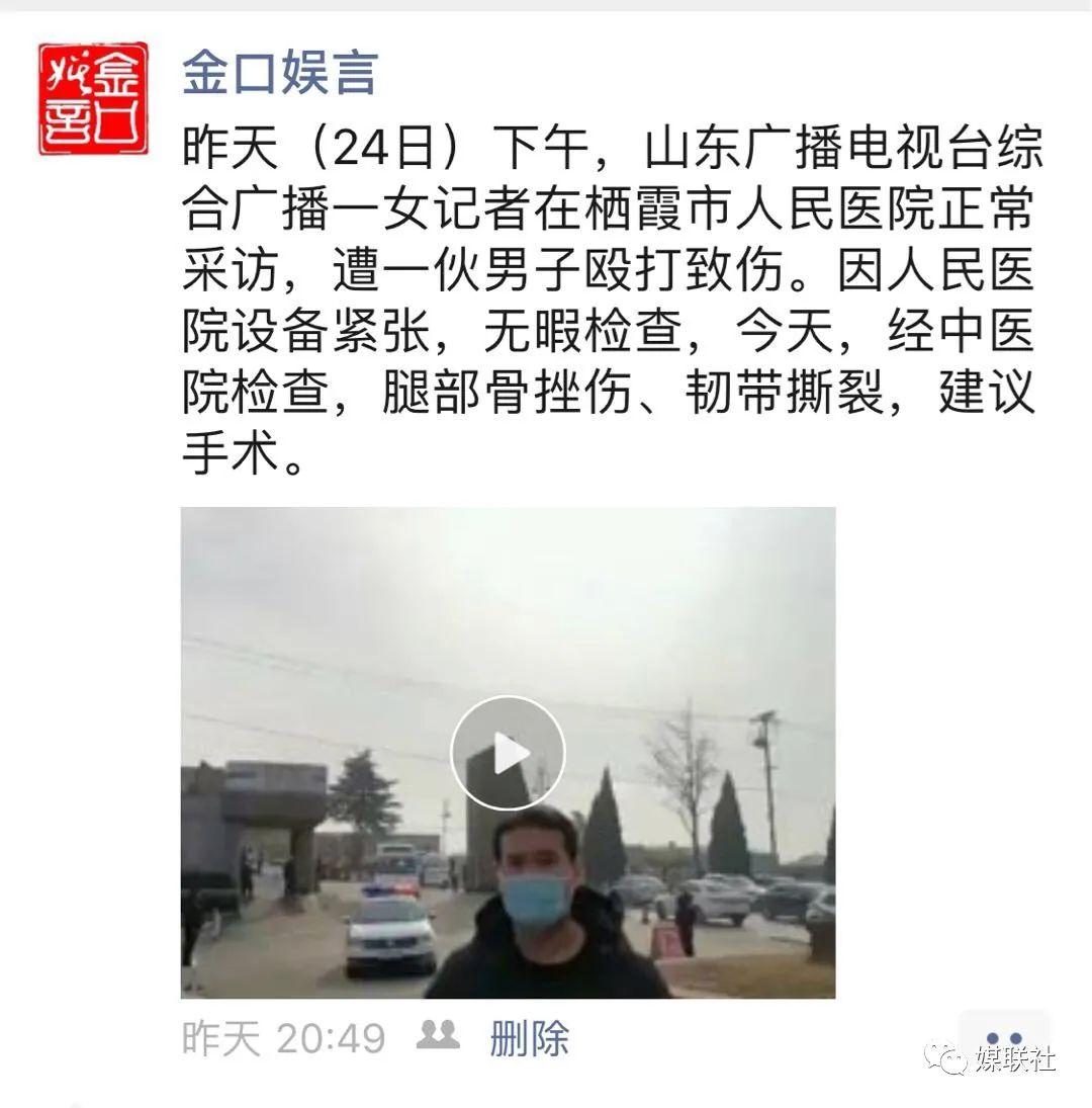 """""""山东女记者被打""""引同行声援,今天却翻脸说""""不慎摔倒"""""""