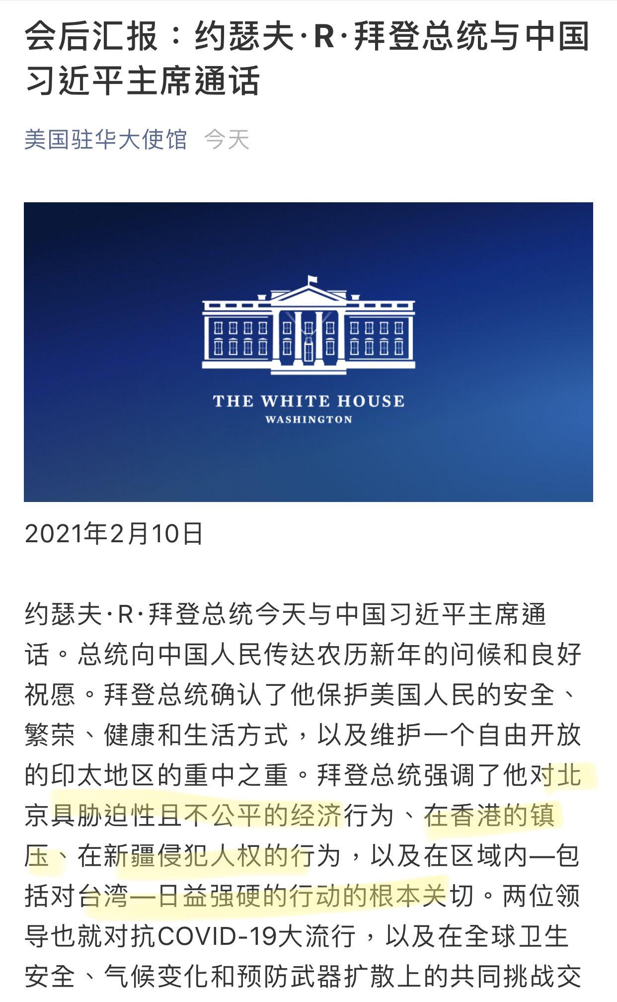 """习近平与拜登新年通电话 中方报道""""避重就轻""""?"""