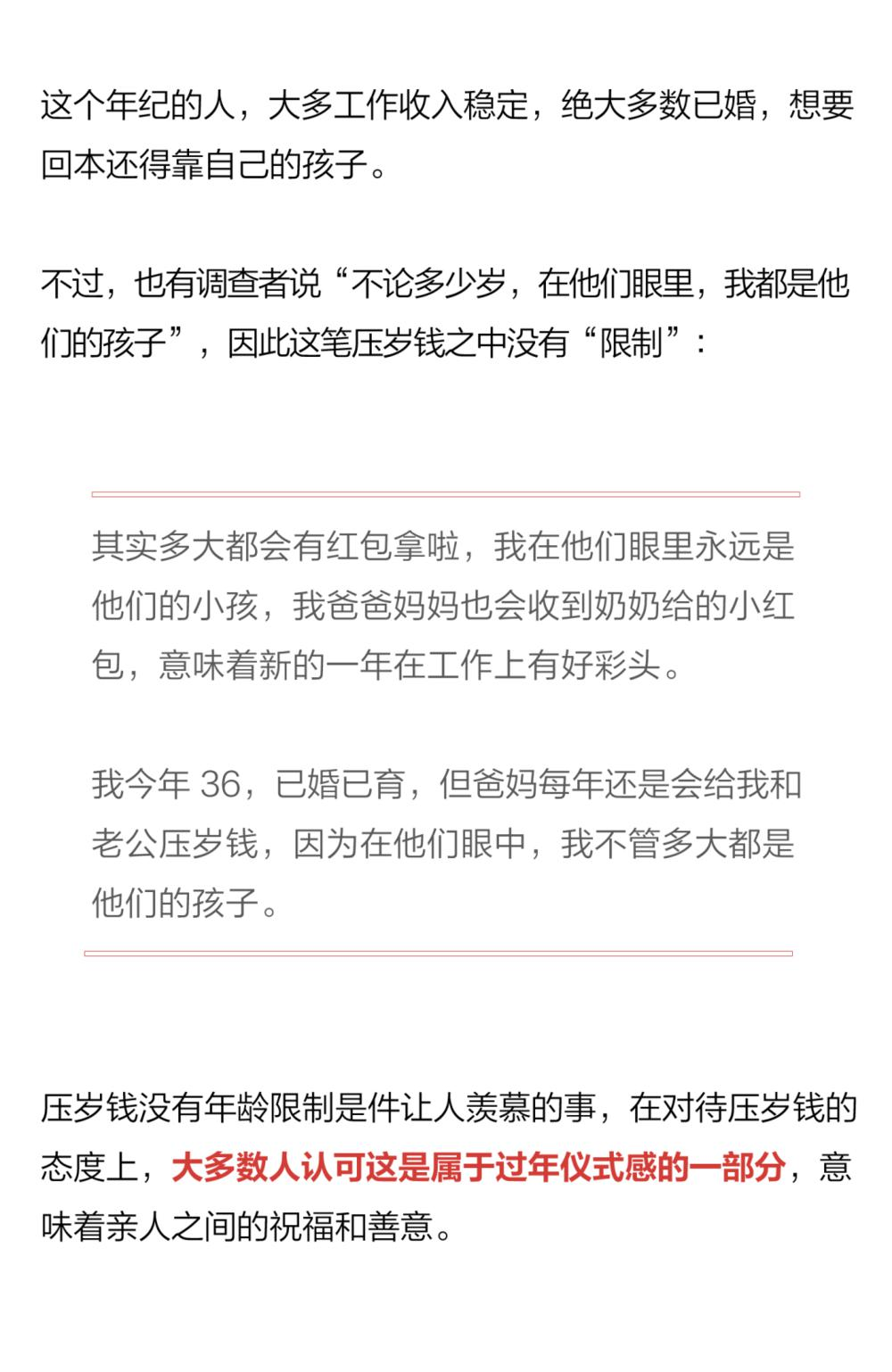 今日热文:你知道中国哪个地方压岁钱最多吗?