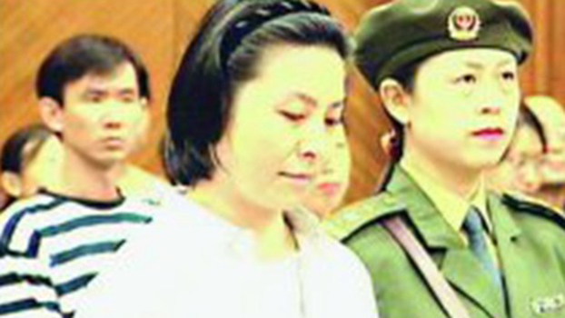 成克杰的情妇李平在法庭受审。(Public Domain)