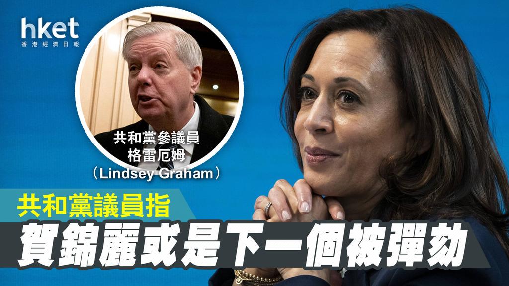 打开潘朵拉盒子 议员:贺锦丽或是下一个被弹劾