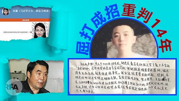 """""""习近平女儿信息泄露案"""":家长公开信喊冤"""