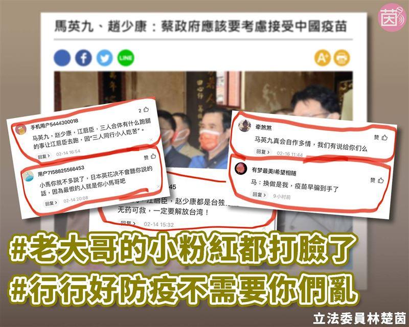 马英九赵少康吁打中国疫苗 小粉红:我们有说要给你们么
