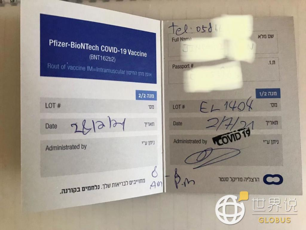 全球短缺的新冠疫苗,在以色列竟供过于求了