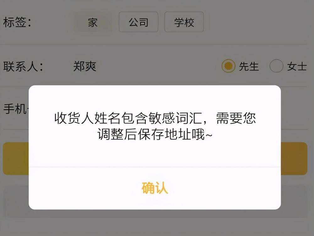"""郑爽被外卖平台列入黑名单,名字需""""调整""""才能点餐"""