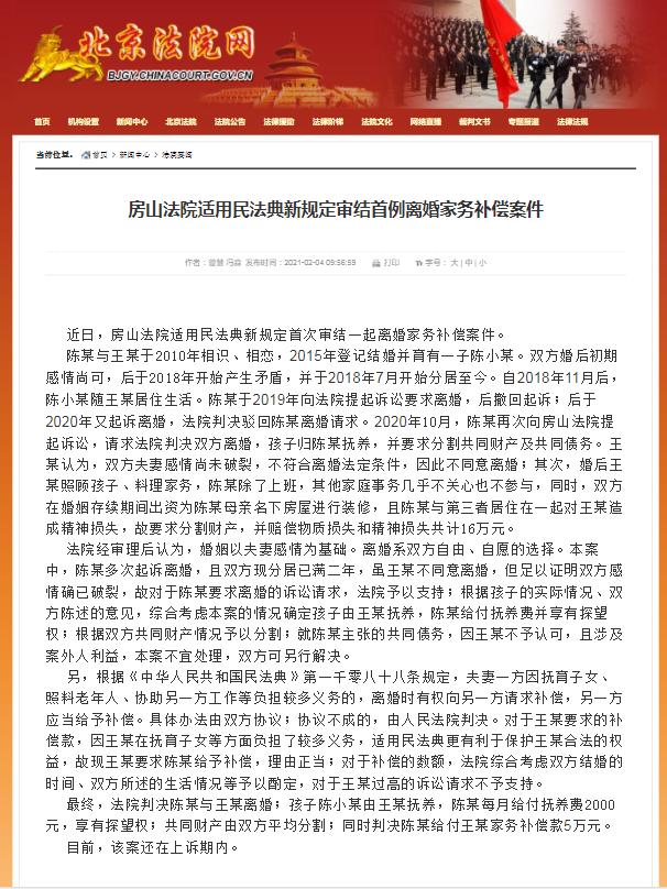 找个保姆花费都不止 律师详解中国首例全职太太离婚补偿