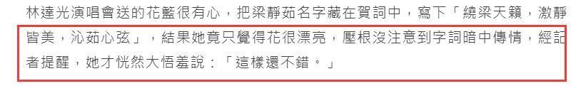 梁静茹承认与56岁总裁男友分手!因两人价值观不同