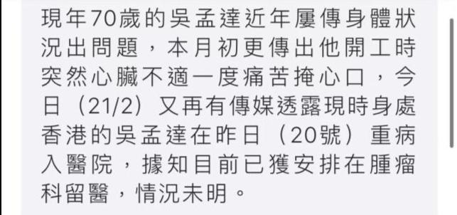 港媒曝70岁吴孟达春节前病重,秘密住进医院肿瘤科