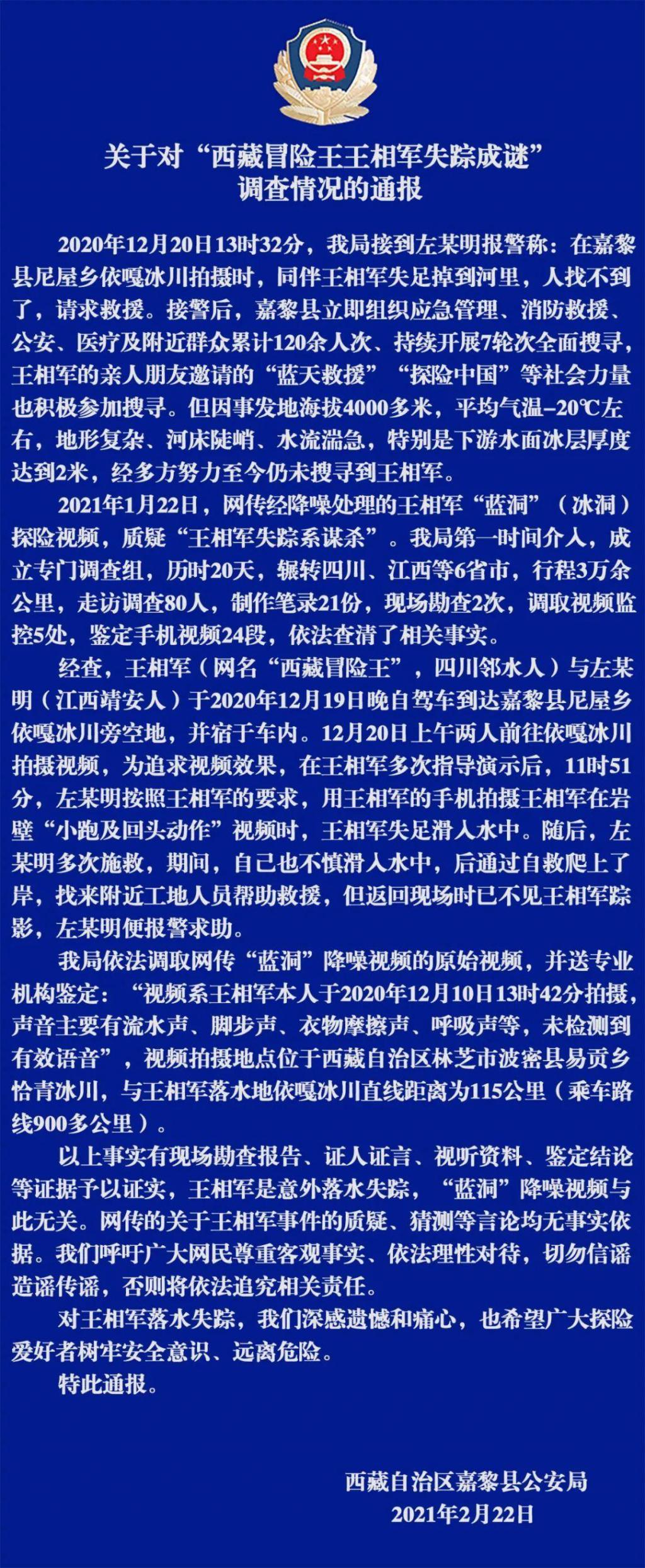 """官方发布""""西藏冒险王失踪成谜""""调查通报 结论是…"""