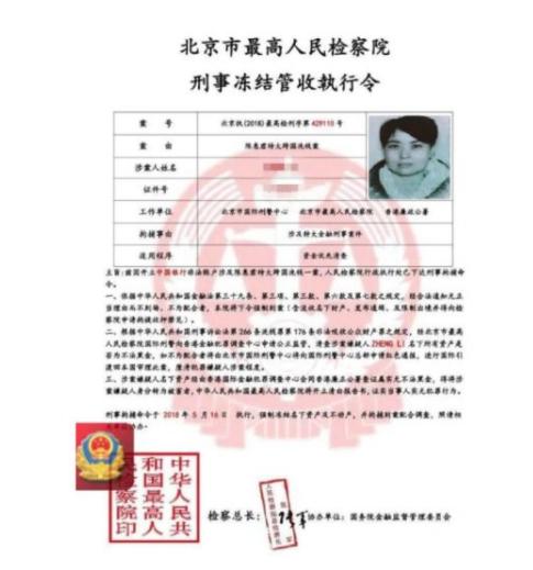 華裔女子遭金融電匯欺詐 損失畢生積蓄34萬加幣