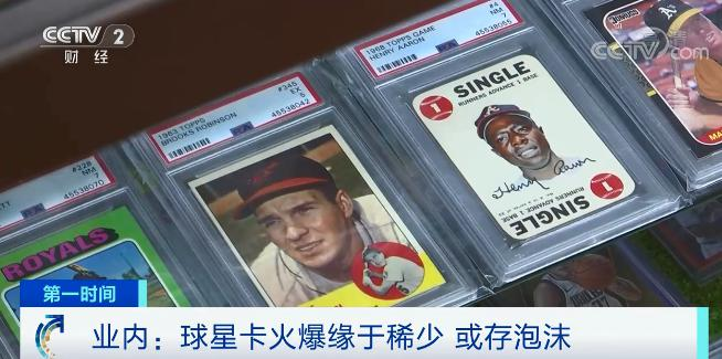 一张卡片,竟卖到1200万元! 曾经的赠品 如今买不起
