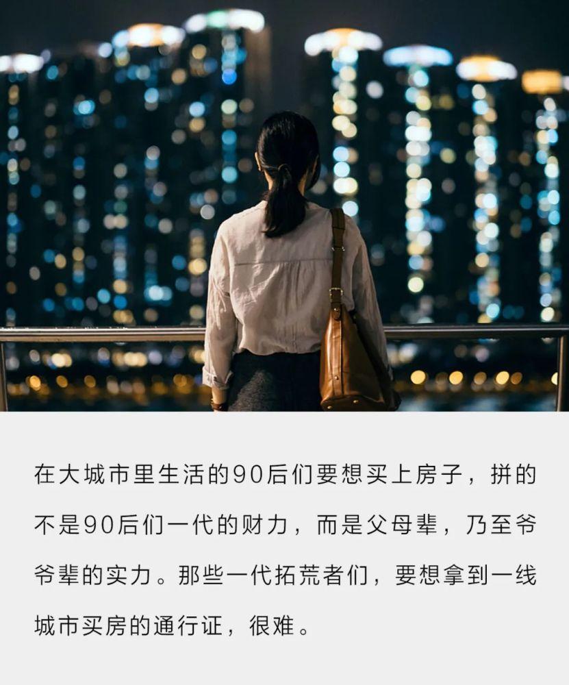 作为90后,我后悔在深圳买了两套房