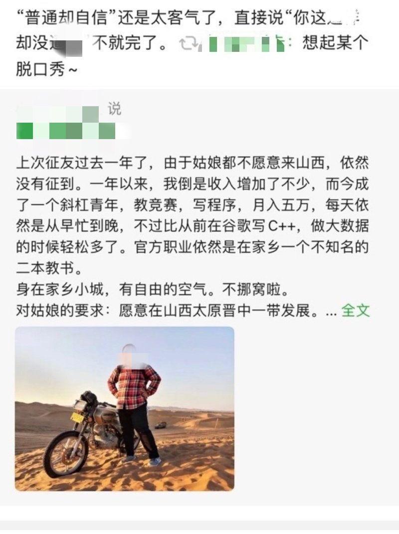 清華小夥征婚被網暴事件:是誰在抬高擇偶標準?