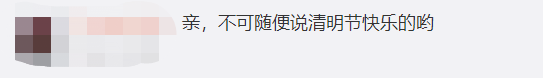 沒懂中國文化?英駐上海總領事:祝大家清明節快樂