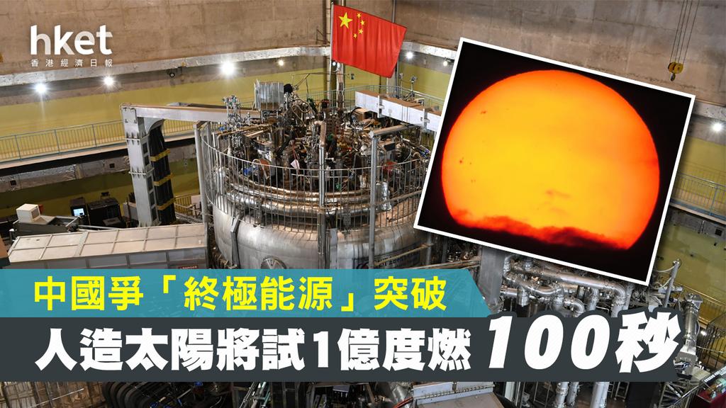 """厲害了!中國要搞""""人造太陽"""":1億度燃燒100秒"""