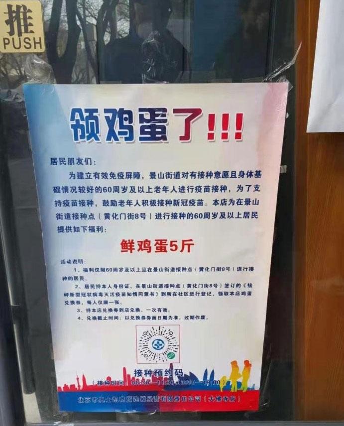 """中國打疫苗送雞蛋送麵粉 拒打者今後""""後患無窮""""?"""